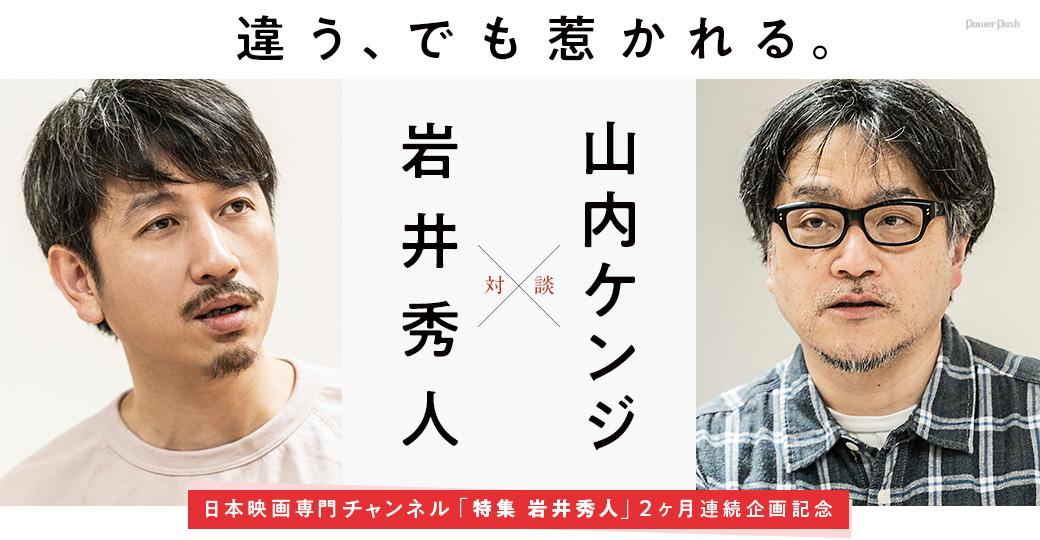 日本映画専門チャンネル「特集 岩井秀人」2ヶ月連続企画記念 岩井秀人×山内ケンジ対談|違う、でも惹かれる。