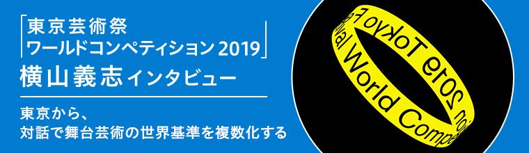 「東京芸術祭ワールドコンペティション2019」横山義志インタビュー
