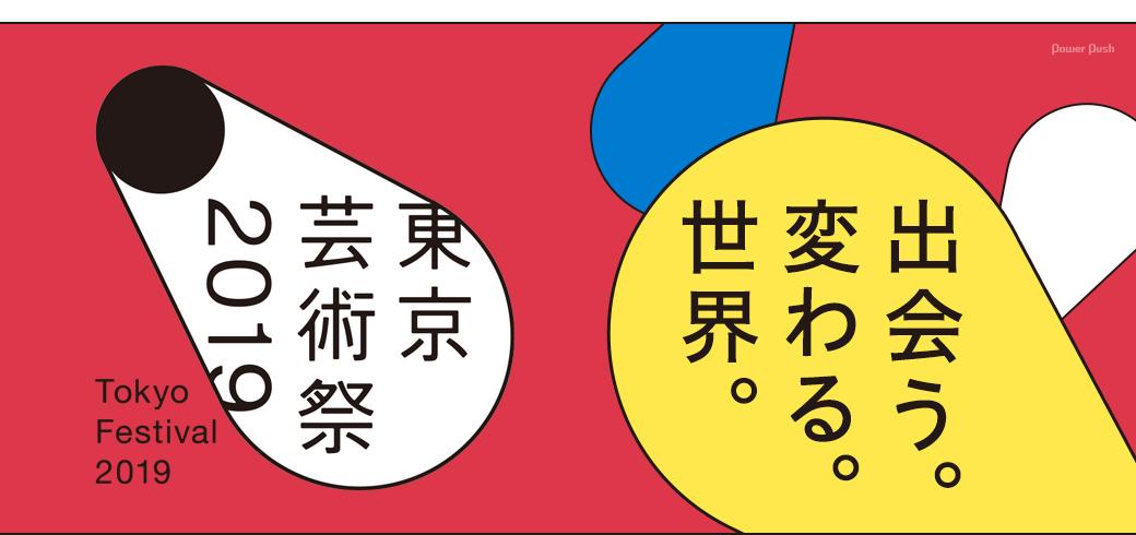 東京芸術祭2019 |出会う。変わる。世界。