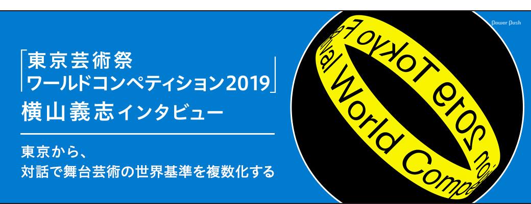 「東京芸術祭ワールドコンペティション2019」横山義志インタビュー|東京から、対話で舞台芸術の世界基準を複数化する
