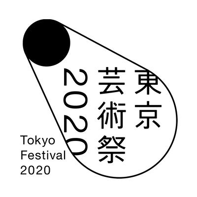 東京芸術祭2020
