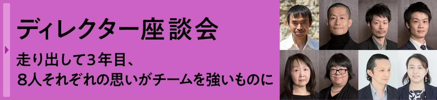 ディレクター座談会