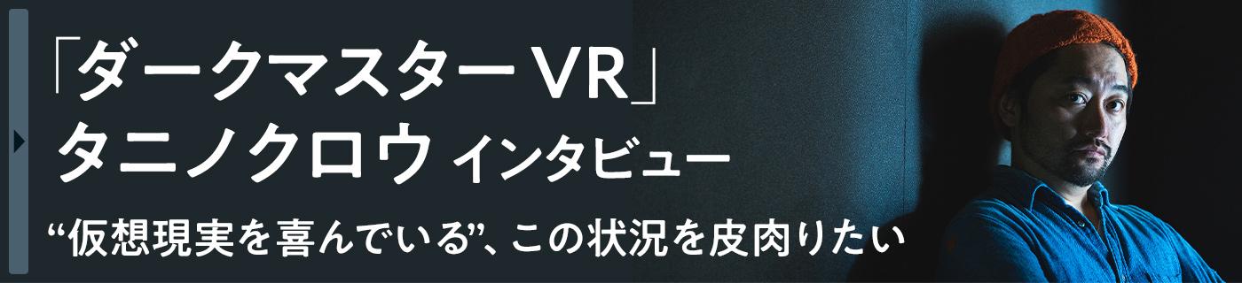 「ダークマスター VR」タニノクロウ インタビュー