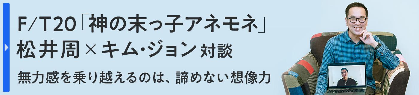 F/T20「神の末っ子アネモネ」松井周×キム・ジョン対談