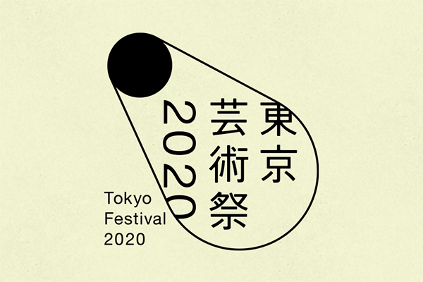 「東京芸術祭2020」