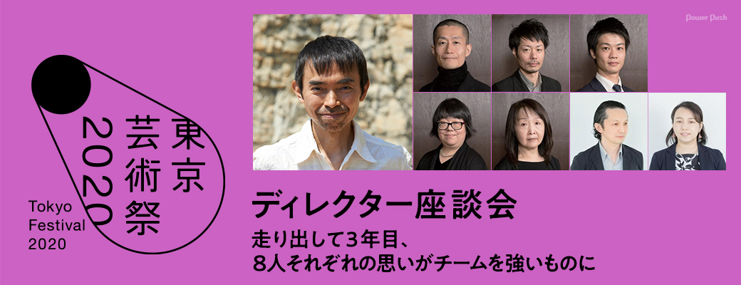 「東京芸術祭2020」ディレクター座談会|走り出して3年目、8人それぞれの思いがチームを強いものに