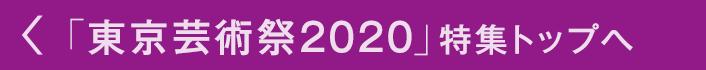 「東京芸術祭2020」特集トップへ