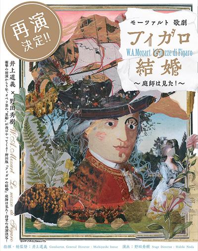 オペラ「野田版 歌劇『フィガロの結婚』〜庭師は見た!〜」チラシビジュアル。