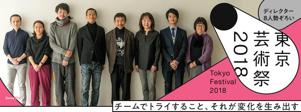 東京芸術祭2018 ディレクター8人勢ぞろい|チームでトライすること、それが変化を生み出す