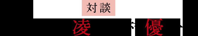 松田凌×中村優一 対談