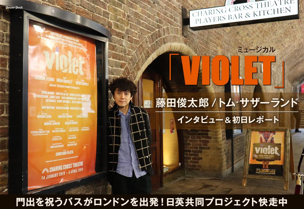 ミュージカル「VIOLET」藤田俊太郎 / トム・サザーランド インタビュー&初日レポート|門出祝うバスがロンドンを出発!日英共同プロジェクトスタート