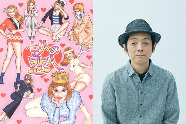 WOWOW「宮藤官九郎ウーマンリブシリーズ3カ月連続大特集」Vol.1