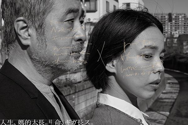 「松尾スズキプロデュース東京成人演劇部『命、ギガ長ス』」
